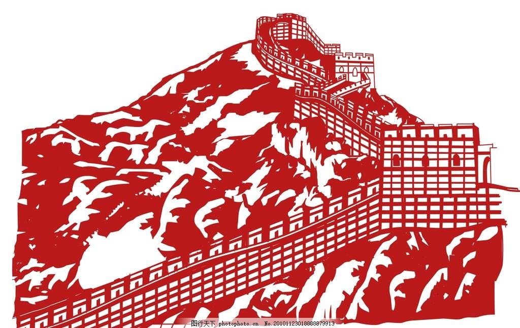 剪纸 文化 古建筑 红色 艺术 元素 传统 长城 碉堡 山脉