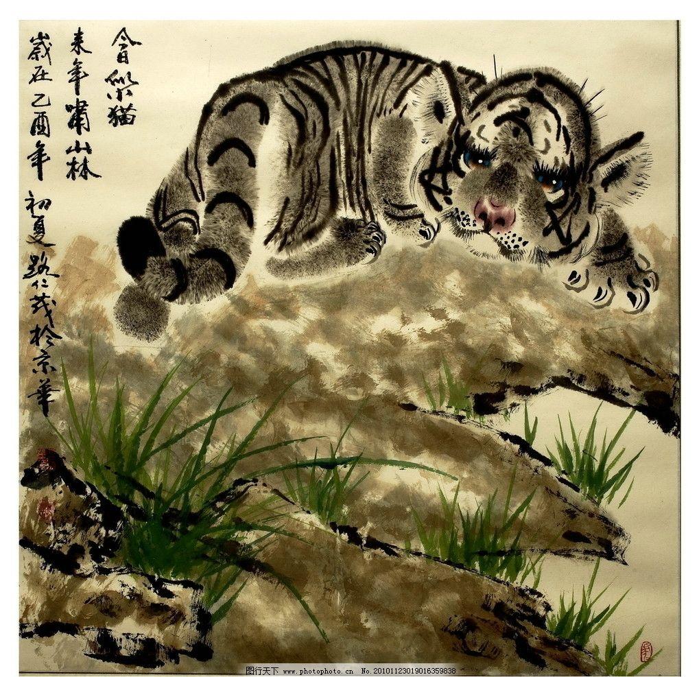 写意画 书法 大师作品 风景画 写意 水墨画 动物 草地 野猫 国画动物