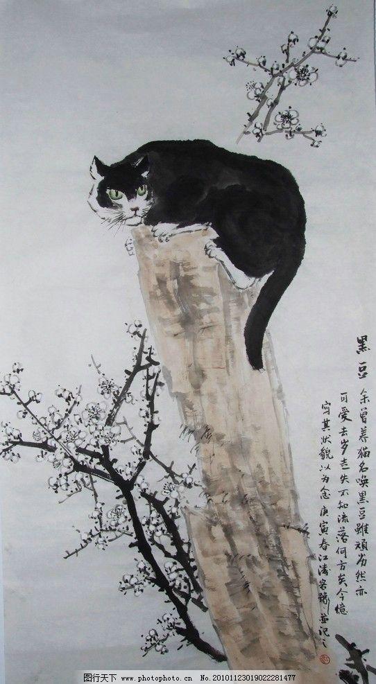 写意画 书法 大师作品 风景画 写意 水墨画 动物 小猫 野猫 梅花 国画