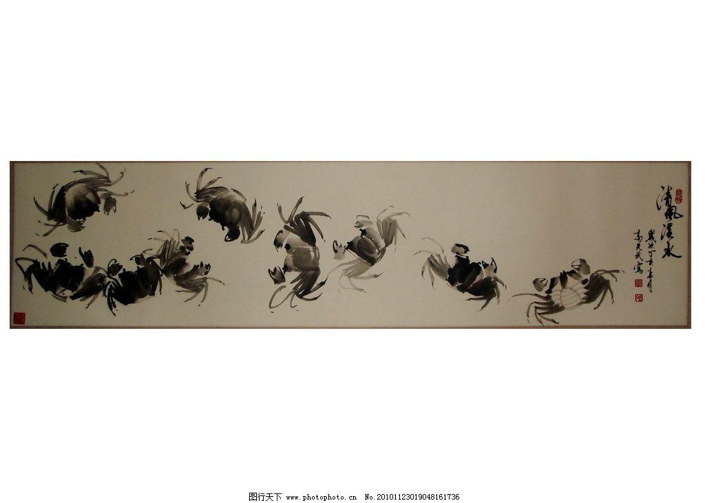 螃蟹 国画 中国画 山水画 写意画 书法 大师作品 风景画 写意 水墨画