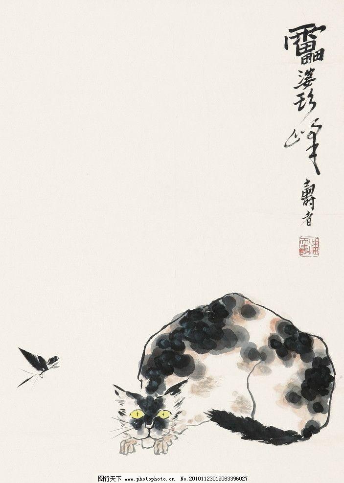 中国画 山水画 写意画 书法 大师作品 风景画 写意 水墨画 动物 小猫