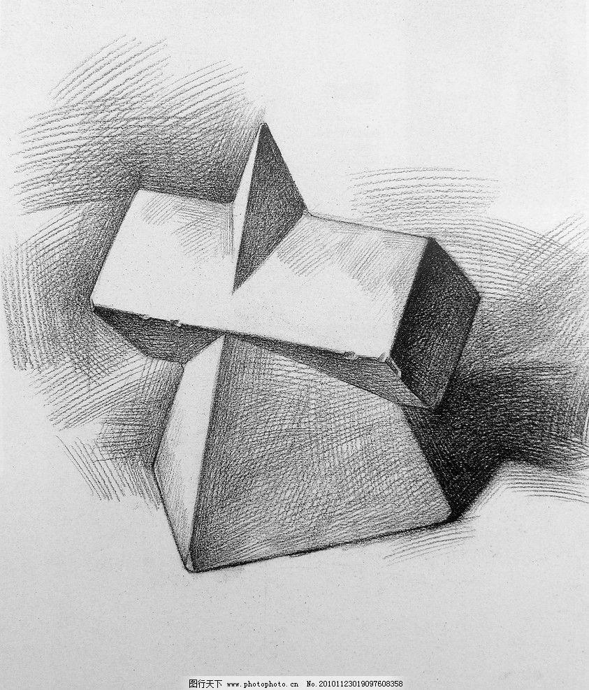 《素描实用教程 石膏几何体