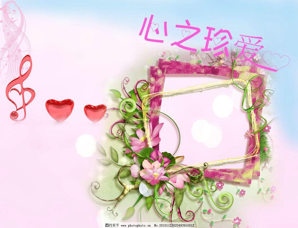 心之珍爱 粉色背景 音符 相框 可爱相框 边框相框 底纹边框 设计 50