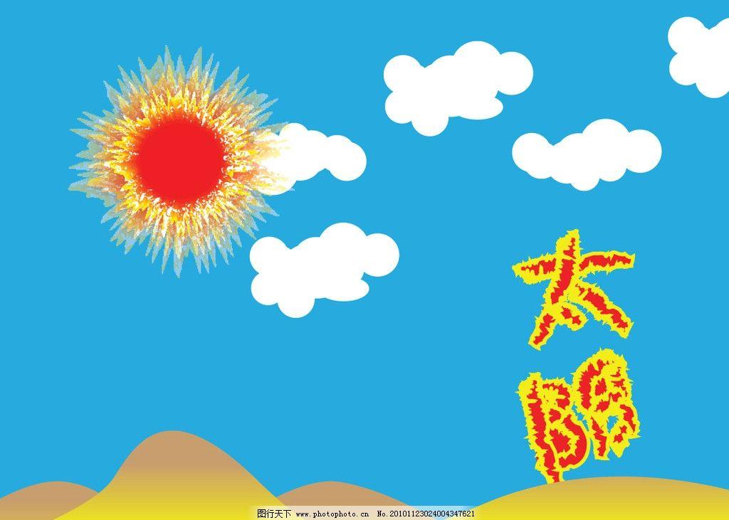 太阳 云彩 山 蓝天 太阳字体设计
