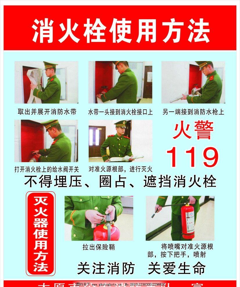 消防栓使用方法 消防 海报