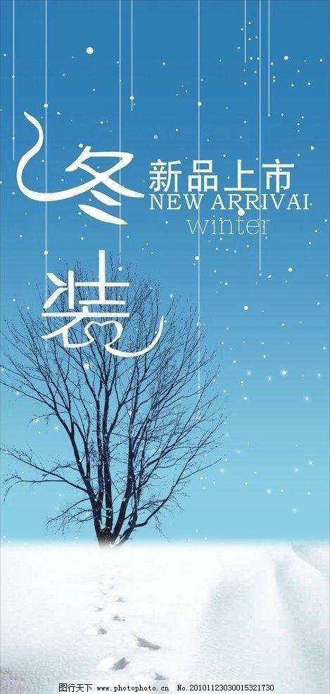 服装换季海报 冬装上市 新品上市 雪树 冬装新品上市 雪 蓝色背景