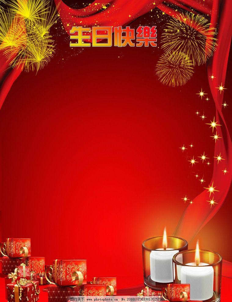 生日快乐 蜡烛 烟花 红飘带 礼物 生日 psd分层素材 源文件 200dpi