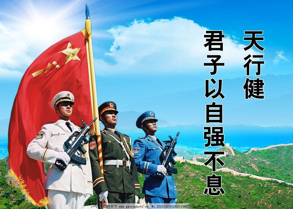 军事展板 解放军 军礼 军姿 敬礼 空军 海军 军人 军人敬礼图片