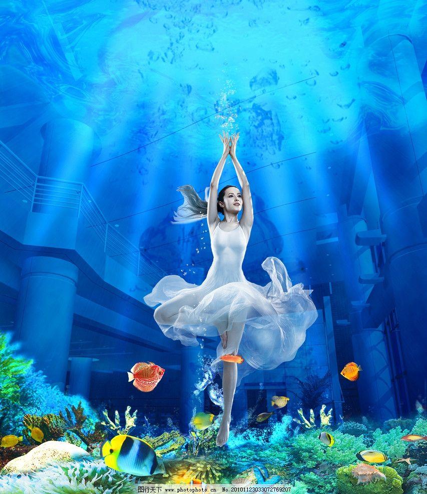 海底世界美女 海底世界 美女 鱼 海底树叶 海底房子 漂亮 设计 科技