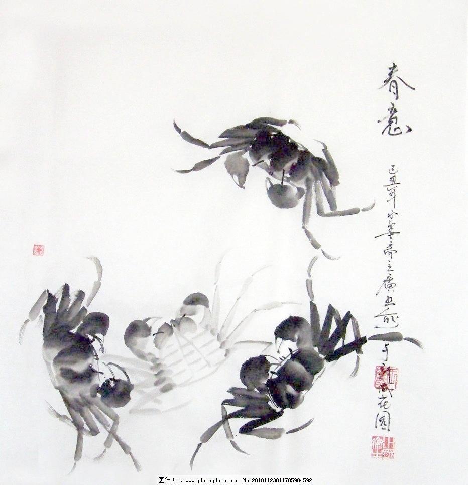 山水画 写意画 书法 大师作品 风景画 写意 水墨画 动物 螃蟹 国画