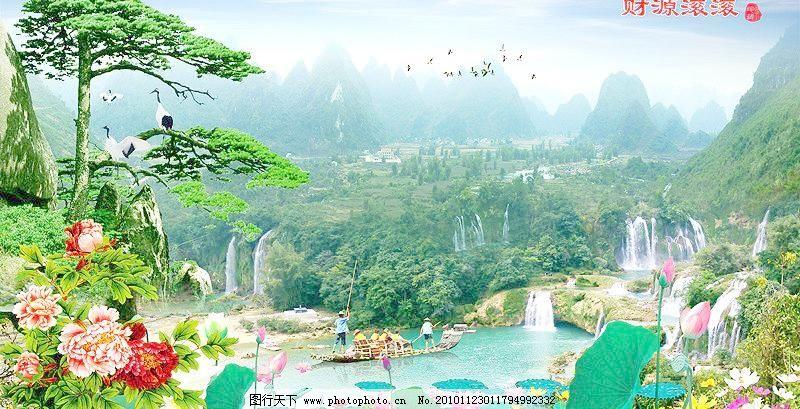白天鹅 财源滚滚 草地 风景 高清 高山 挂画 桂林山水 财源滚滚素材下