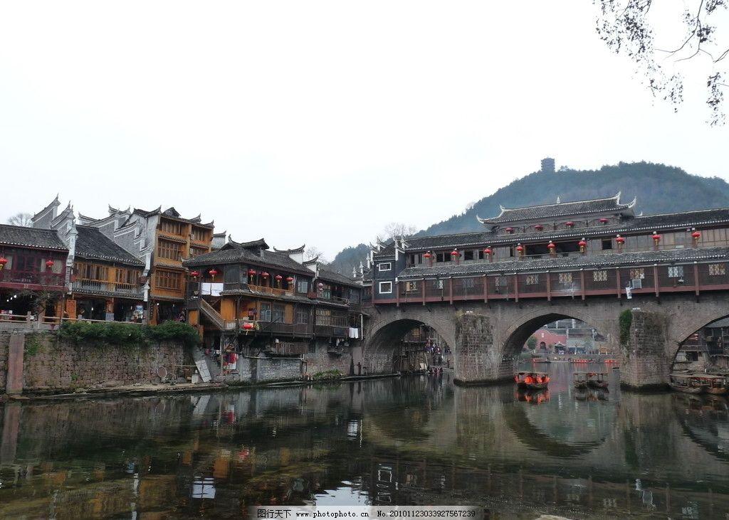 凤凰古城 凤凰 古城 水城 小河 古建筑 小桥 拱桥 国内旅游 旅游摄影