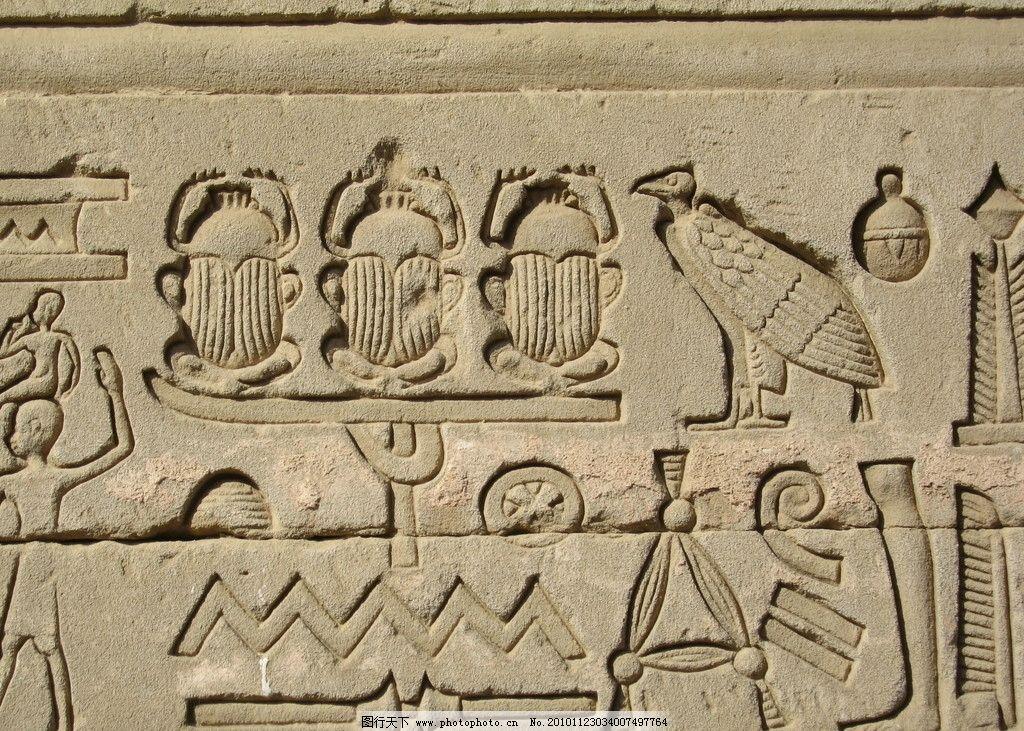 古埃及文明 埃及文字 石刻 石雕 雕刻 罗马 古罗马 非洲 动物 人物