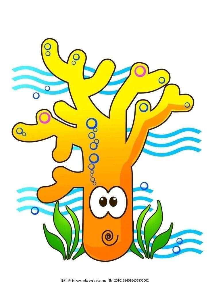 卡通珊瑚 海底 水草 风景漫画 动漫动画 设计 300dpi jpg