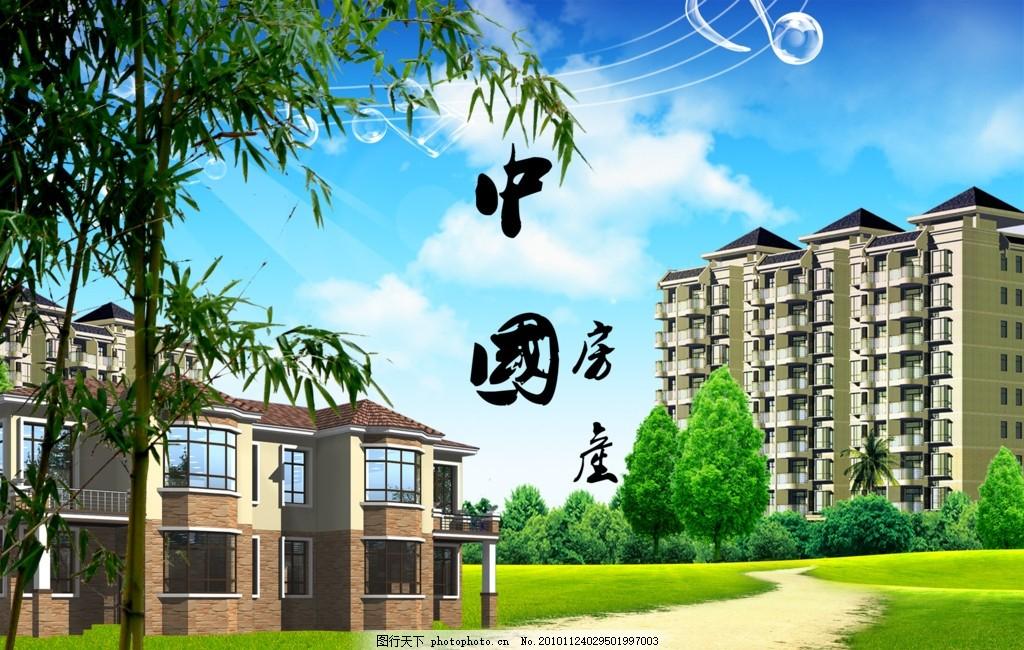 中国房产 ps设计 ps分层素材 房产设计 房产海报 竹子 房屋 草坪 中国