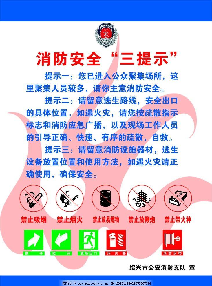 三提示 消防 安全 防火 禁止烟火 禁止吸烟 海报 广告设计 矢量 cdr