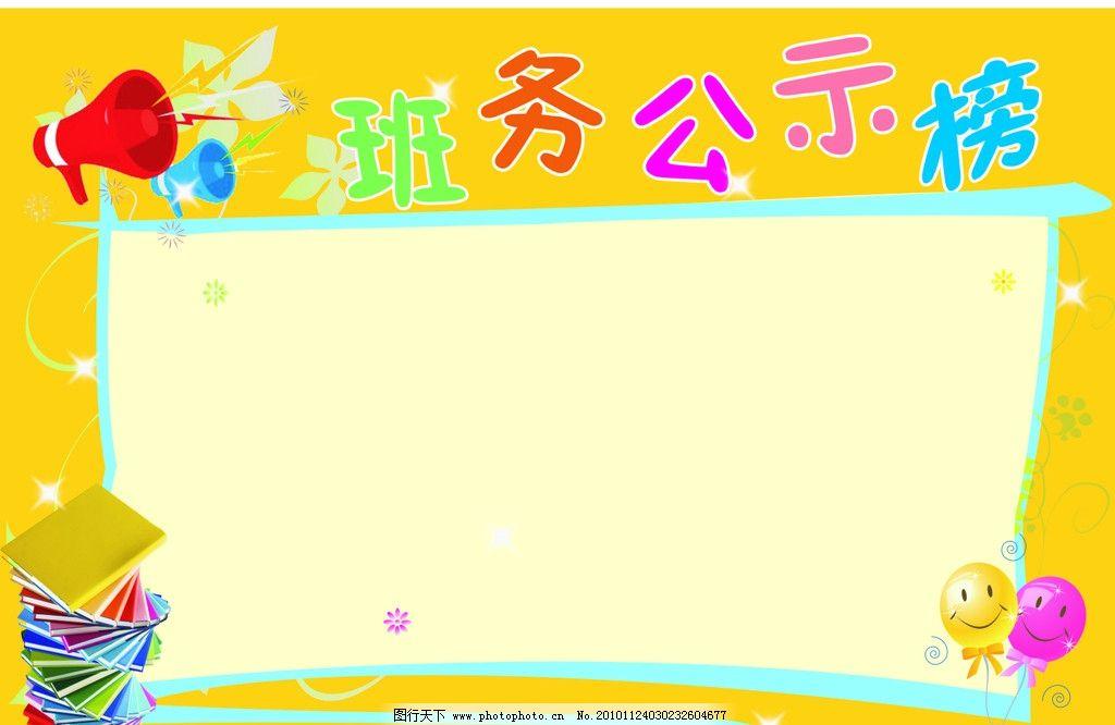 班务公示榜 书籍 喇叭 气球 不规则边框 学校展板 公示牌 班级 展板