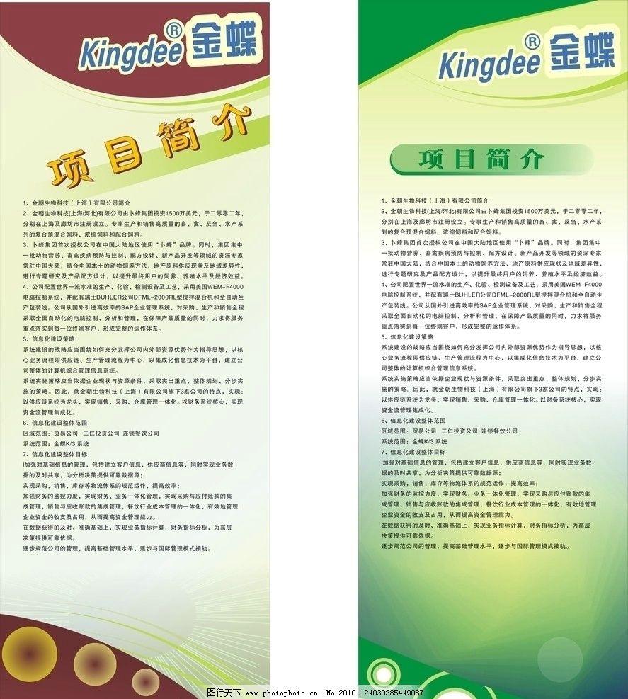 科技公司x展架 背景 绿色 项目简介 金碟 x架 展架 展板模板 广告设计