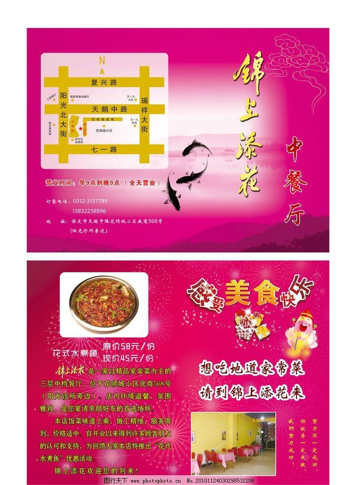 锦上添花中餐厅宣传单图片