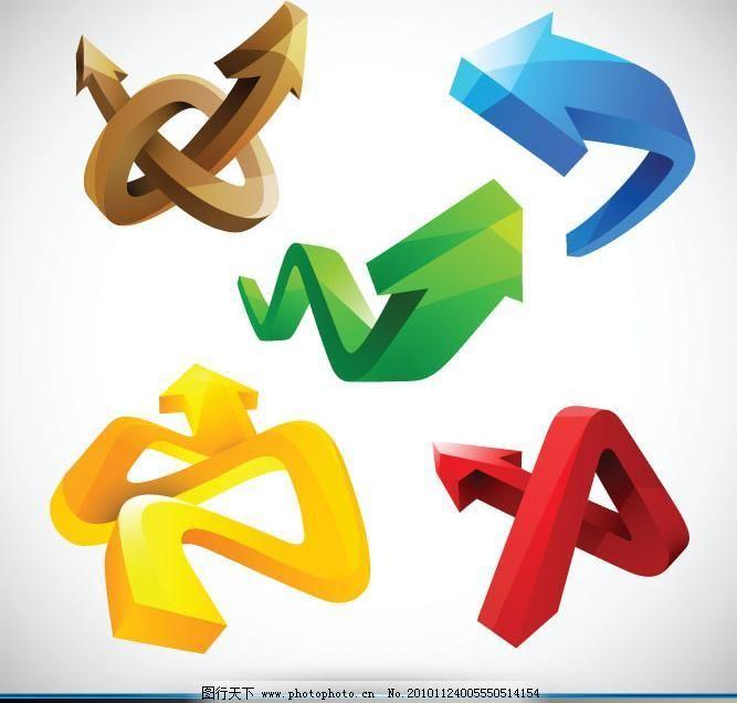 eps 动感箭头 方向 箭头 立体 其他矢量 矢量素材 手指 图标 立体箭头