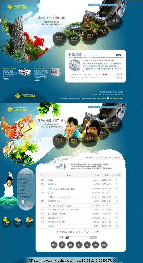 韩国旅游风景类模板 网站 韩国网站 站酷 网页 网页设计 网站素材