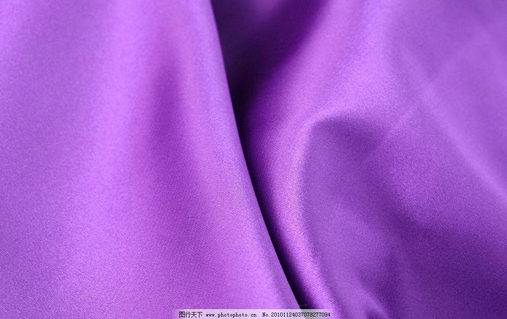 紫色绸缎 丝滑 顺滑 柔滑 褶皱 纹理 材质 质感 底纹背景 布匹 布料