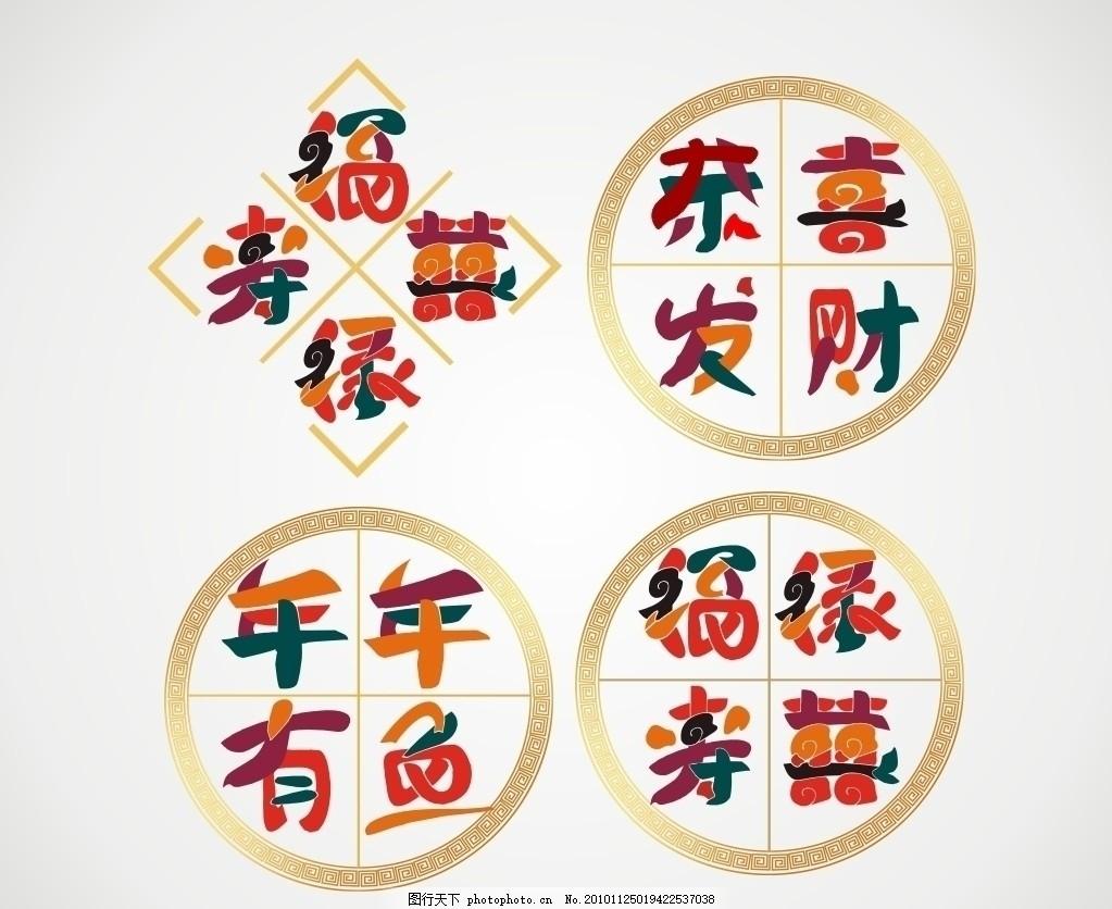 喜庆字体设计 福禄寿年有余鱼恭发财 春节 福禄寿喜