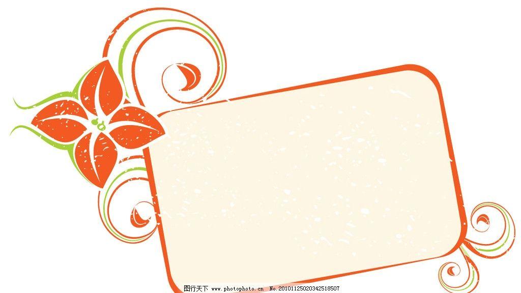 花纹边框 花边 欧式花边 藤蔓 花藤 底纹 绿色线条 动感线条