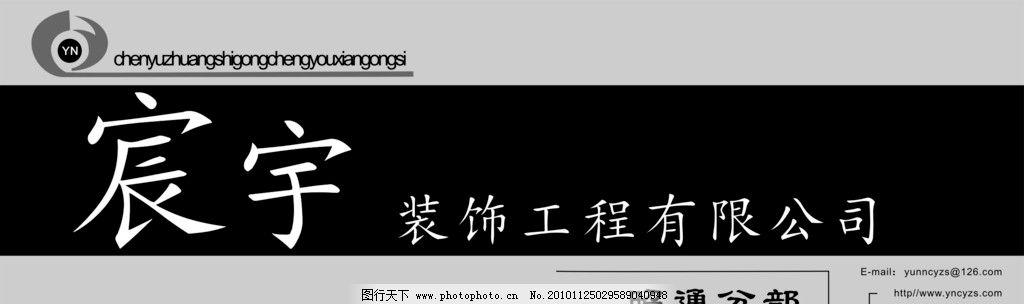宸宇装饰有限公司 公司门头 标志 英文字 广告设计 矢量