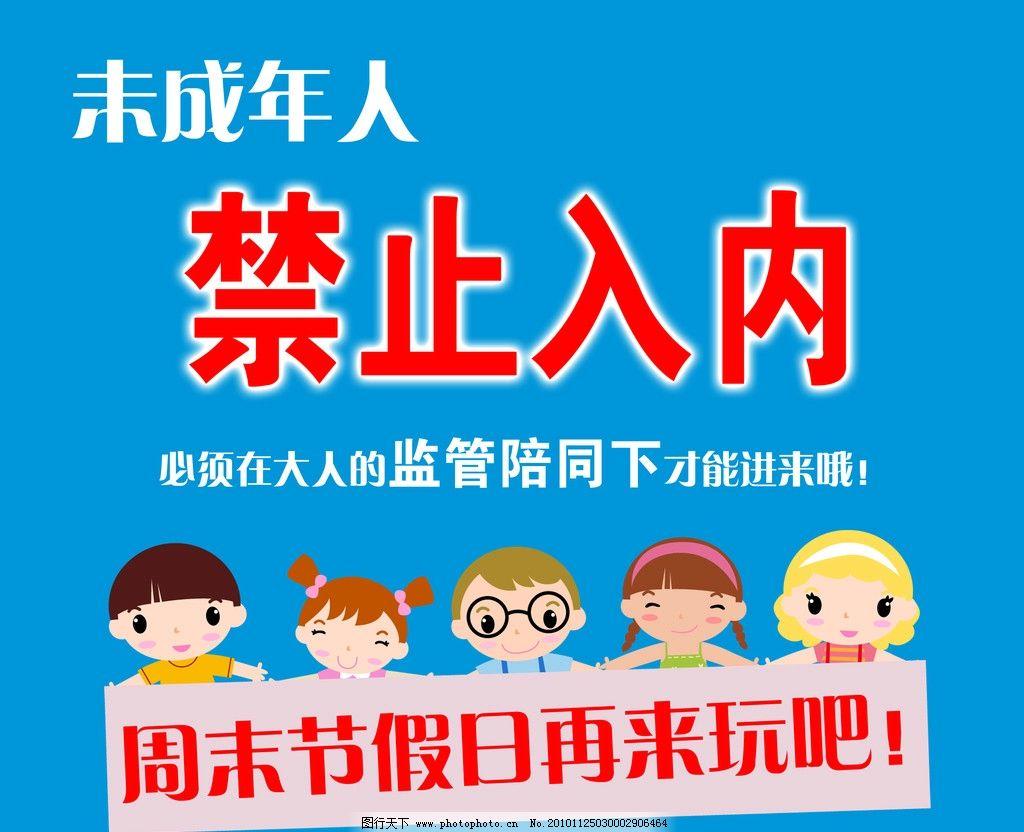 未成年人禁止入内 未成年 游戏厅用 儿童 海报设计 广告设计模板 源