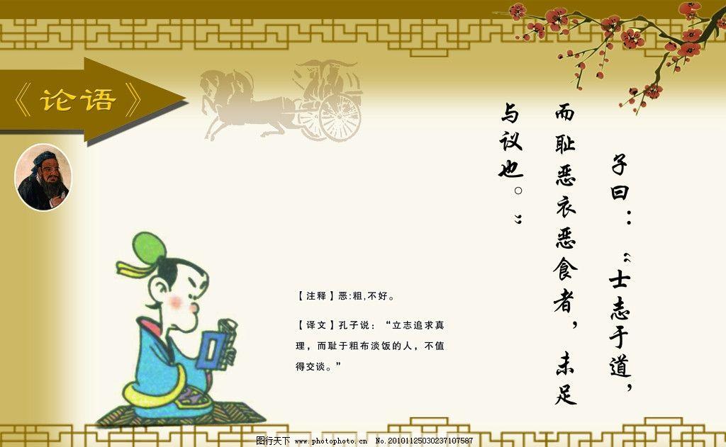 论语展板 论语 孔子 花边 边框 梅花 车马 孔子巡游 漫画 蔡志忠漫画