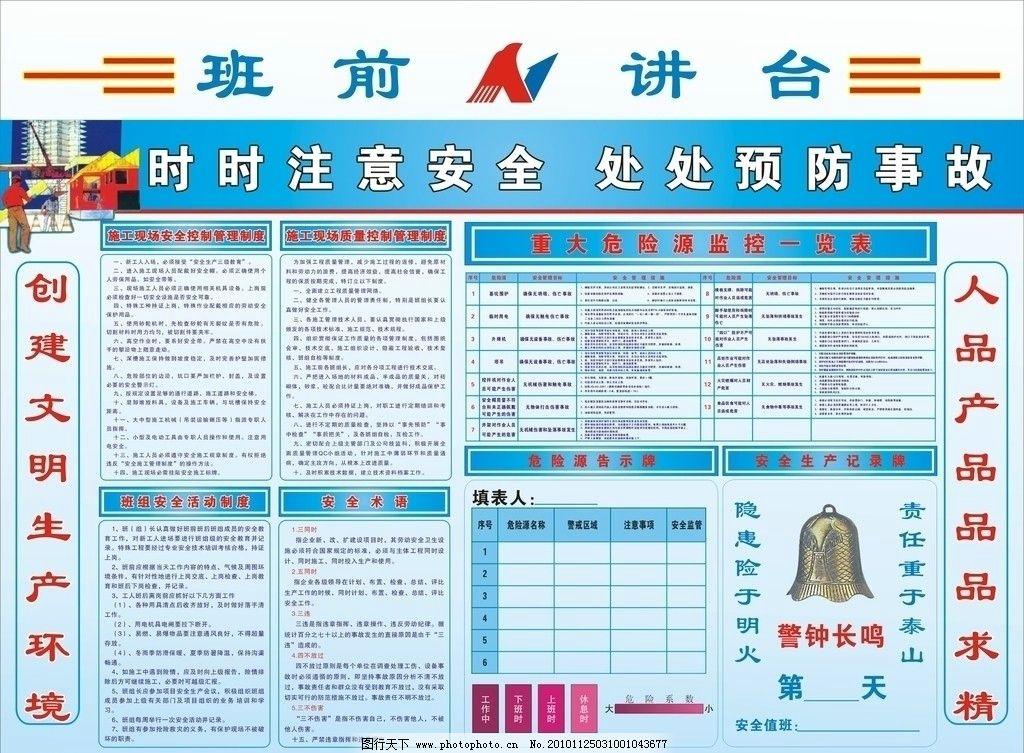 标语 安全标语 制度 安全控制制度 质量控制制度 安全术语 班组制度