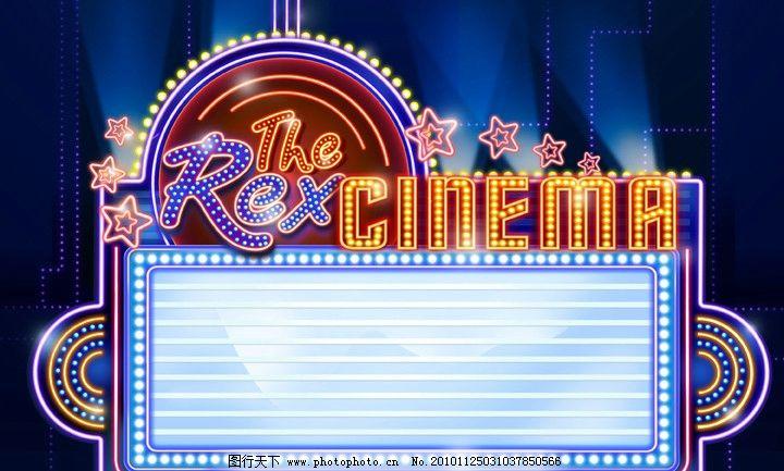 电影院霓虹灯招牌 霓虹灯 电影院 招牌 灯光 星星 其他模版 广告设计