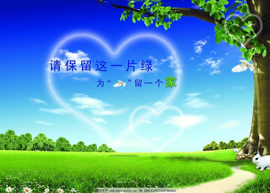 保护环境(蓝天白云) 保护环境 蓝天白云 爱心 云朵 树木 草地 鲜花