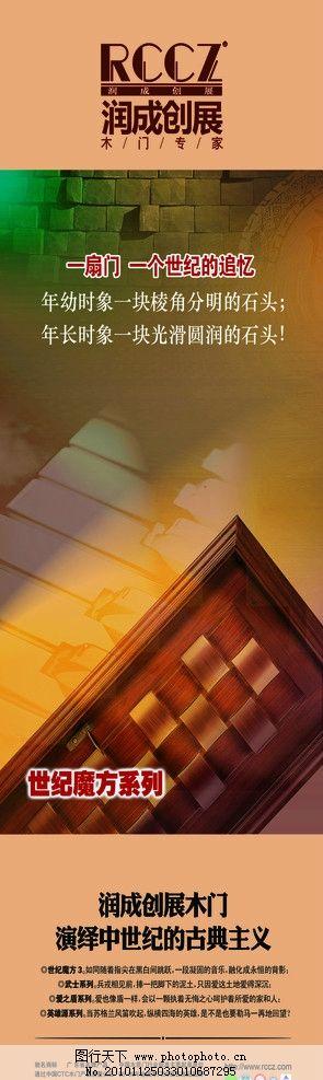 世纪魔方 润成创展 木门专家 一扇门 一个世纪的追忆 世纪魔方系列