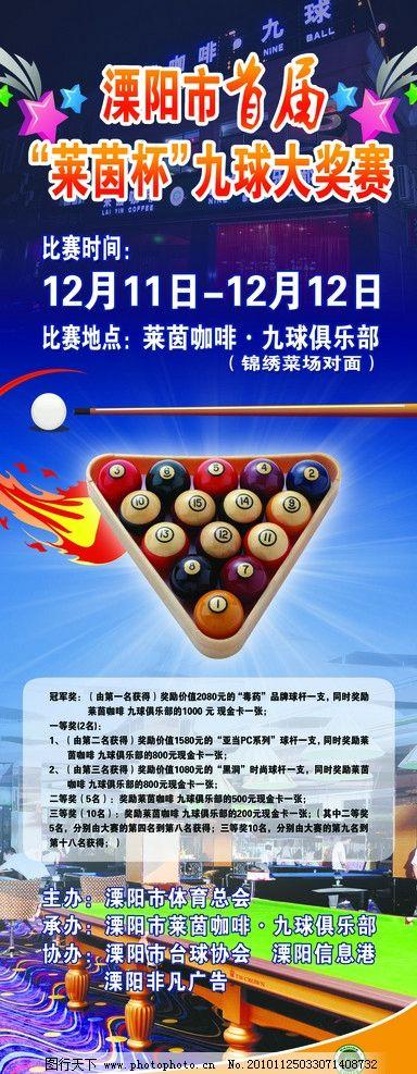 九球大奖赛 九球图片 火焰 九球馆 活动比赛 星星矢量图 宣传