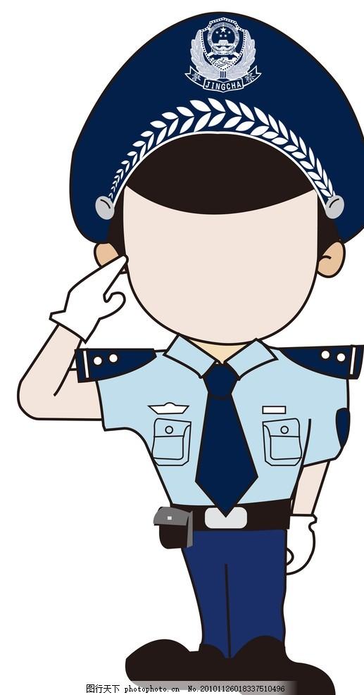 警察剪 警察 卡通图标 警帽 警服 警徽 勋章 经历 抠脸剪 动漫人物