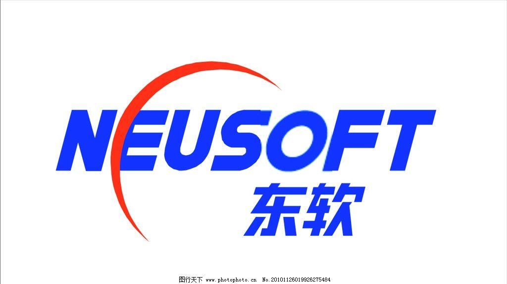 东软集团 东软 neusoft 东软neusoft 企业logo标志 标识标志图标 矢量