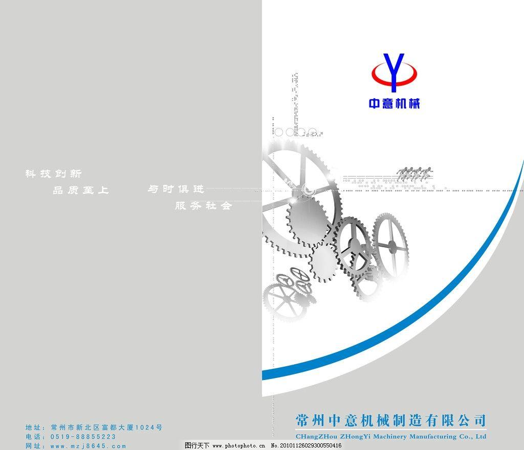 中意机械封面图片