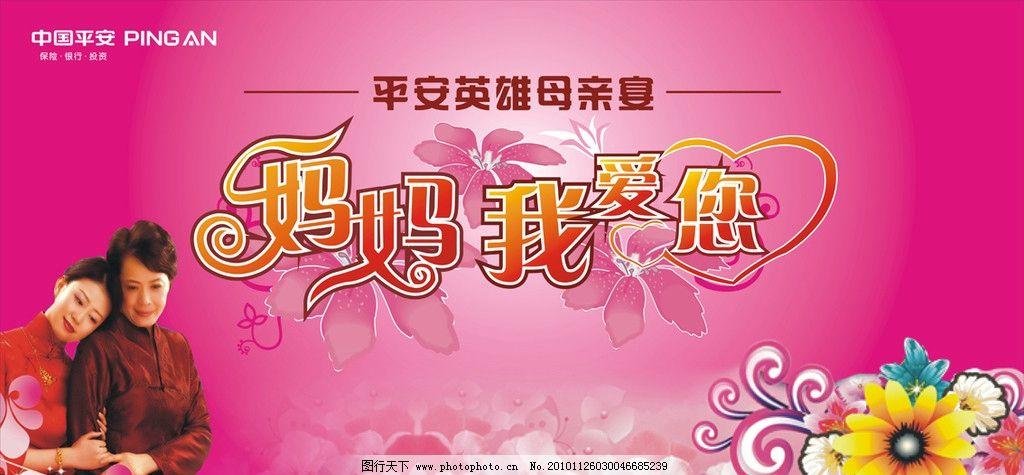 妈妈我爱您 中国平安 中国平安保险 单页 车险 银行 投资 管家