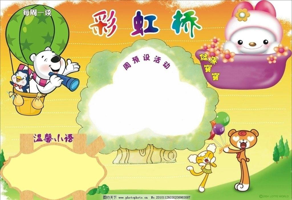彩虹桥 家园互动 卡通小熊 卡能图片 幼儿园背景 卡通小树 卡通小猫
