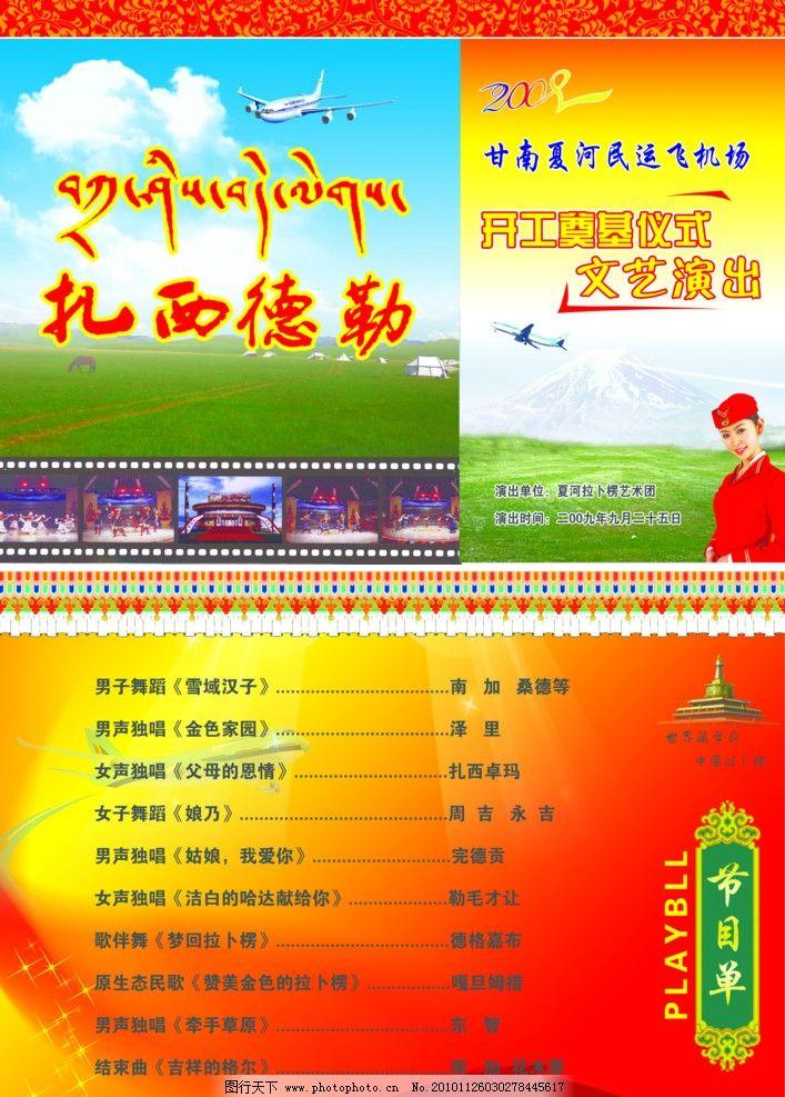 飞机 节目单 藏式花边 扎西德勒 红飘带 拉卜楞 dm宣传单 广告设计图片