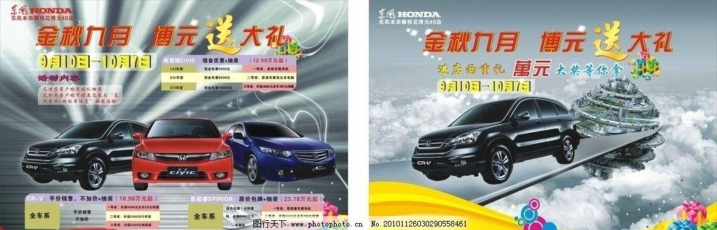 汽车DM单 东风广告 汽车背景 东风汽车 广告设计 矢量