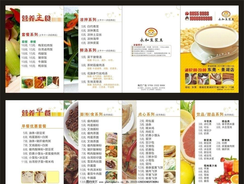 台湾永和豆浆加盟费_诸暨永和豆浆菜单-关于永和豆浆菜单,都有什么。