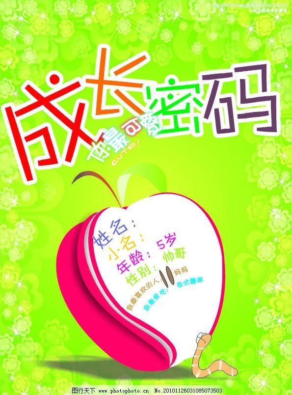 成长密码 儿童成长 儿童成长手册 矢量苹果 虫子 绿色背景 花底纹