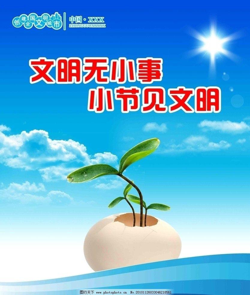 幼儿园植物标语图片
