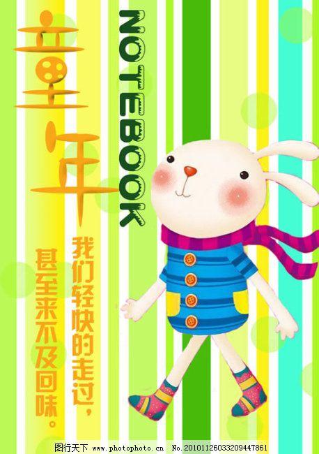 广告设计 广告设计模板 韩国卡通 卡通 卡通人物 小兔 兔子 可爱兔 长