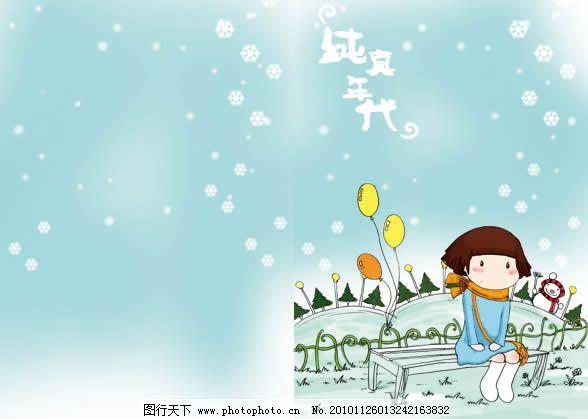韩国手绘日记封面