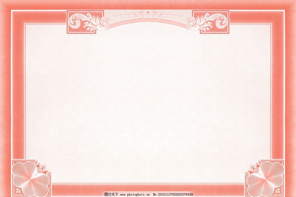 奖状 证书 花边 背景底纹 底纹边框 设计 300dpi jpg