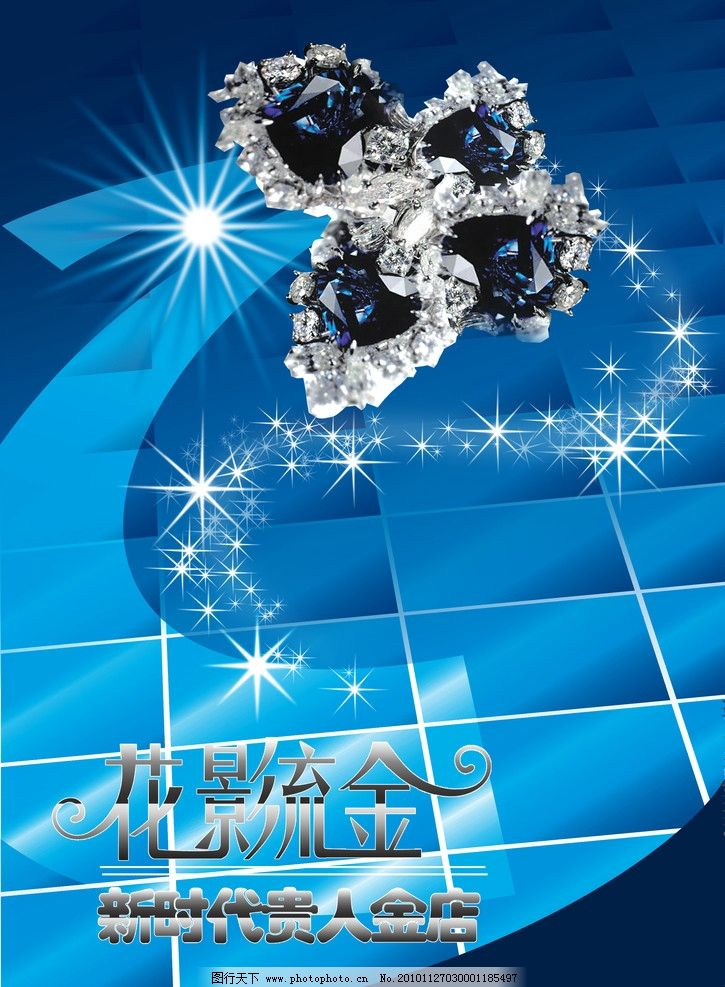 花影流金 海报设计 线条 色彩 钻石 放光 蓝色 广告设计模板